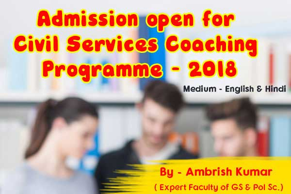 Admission open for Civil Services Coaching Programme - 2018