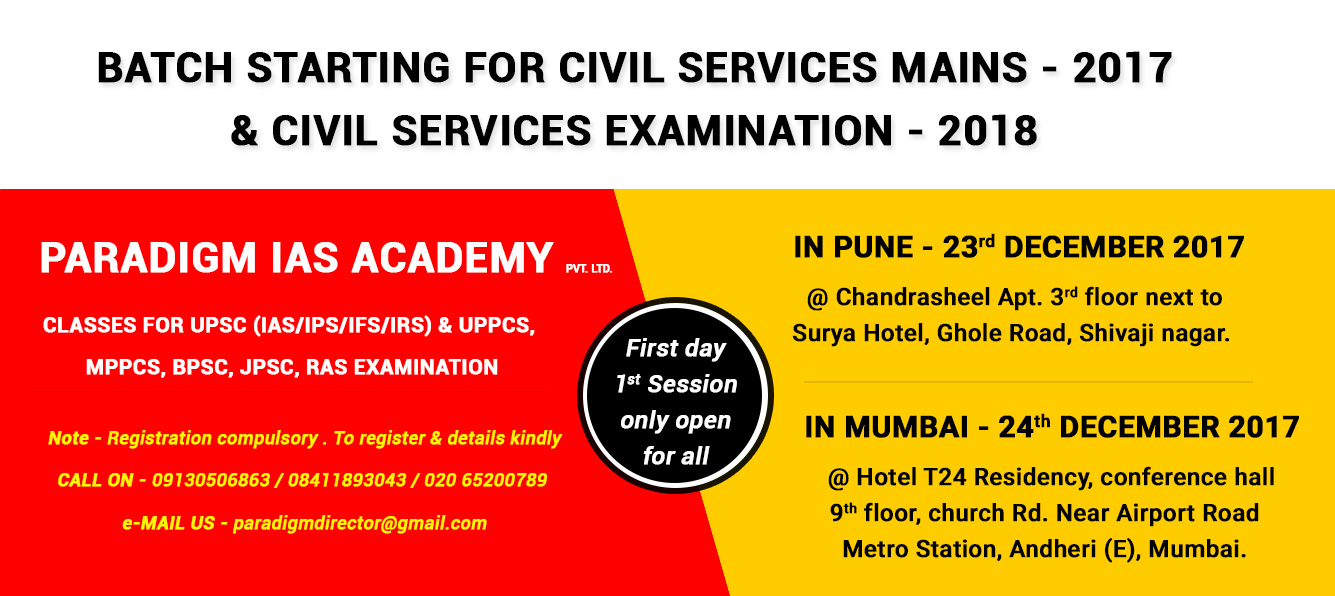 IAS UPSC Coaching Classes In Pune Mumbai Maharashtra India - Free us map mail